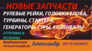 Новые запчасти,  отличного качества из Владивостока.
